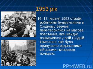 1953 рік 16–17 червня 1953 страйк робітників-будівельників в Східному Берліні пе
