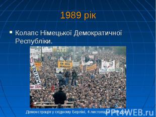 1989 рік Колапс Німецької Демократичної Республіки.