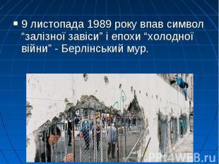 """9 листопада 1989 року впав символ """"залізної завіси"""" і епохи """"холодної війни"""" - Б"""