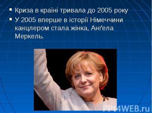Криза в країні тривала до 2005 року Криза в країні тривала до 2005 року У 2005 в