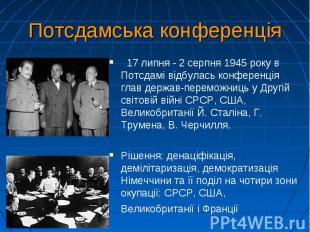 Потсдамська конференція  17 липня-2 серпня1945року