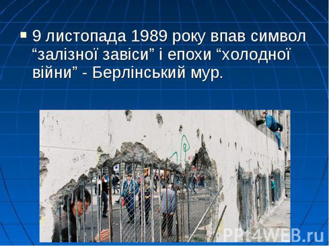 """9 листопада 1989 року впав символ """"залізної завіси"""" і епохи """"холодної війни"""" - Берлінський мур. 9 листопада 1989 року впав символ """"залізної завіси"""" і епохи """"холодної війни"""" - Берлінський мур."""