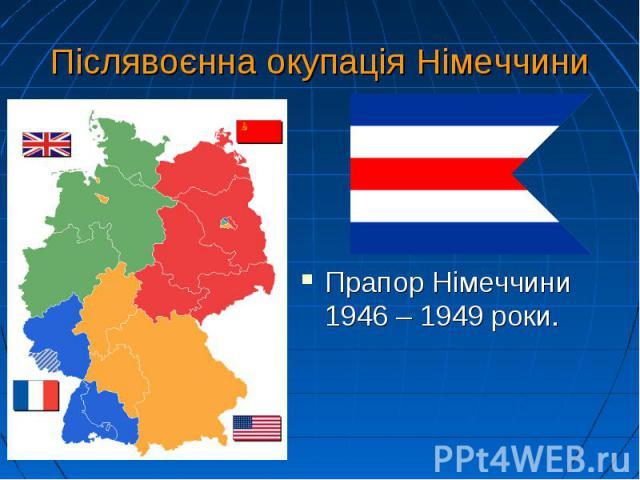 Післявоєнна окупація Німеччини Прапор Німеччини 1946 – 1949 роки.