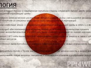 Экология *Экологическая история Японии и современная политика страны отражает ба