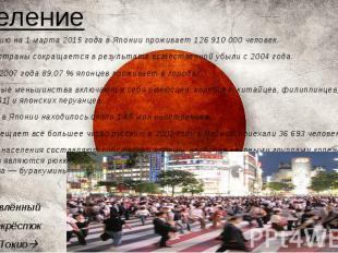 Население *По состоянию на 1 марта 2015 года в Японии проживает 126 910 000 чело