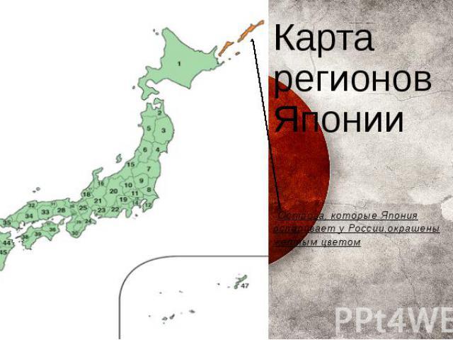 Карта регионов Японии Острова, которые Япония оспаривает у России,окрашены желтым цветом