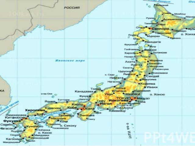 География Японии *Япония расположена на большом стратовулканическом архипелаге, находящемся у тихоокеанского побережья Азии и входящем в систему тихоокеанского вулканического огненного кольца. В соответствии с системой географических координат, Япон…