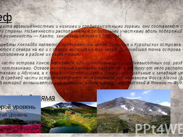 Рельеф Япония покрыта возвышенностями и низкими и средневысотными горами, они составляют свыше 75 % территории страны. Низменности располагаются отдельными участками вдоль побережий страны. Крупнейшая низменность — Канто, занимающая около 17 000 км²…