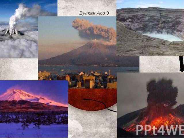 Вулкан Асо Вулкан Кутиноэрабу Вулкан Асама Вулкан Сакурадзима Вулкан Фудзияма
