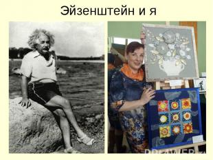 Мне не только ни Эйнштейном, мне и Харченко не быть!