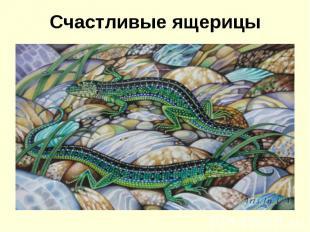 Ящерица беззаботна… если хвост ей откусить, Отрастит другой и будет новый с горд