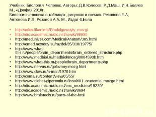 http://atlas.likar.info/Prodolgovatyiy_mozg/ http://atlas.likar.info/Prodolgovat