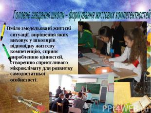 Вміло змодельовані життєві ситуації, вирішення яких виховує у школярів відповідн
