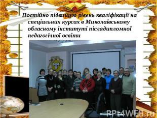 Постійно підвищую рівень кваліфікації на спеціальних курсах в Миколаївському обл