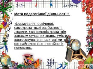 Мета педагогічної діяльності:: Мета педагогічної діяльності:: формув