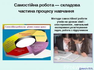 Методи самостійної роботи учнів на уроках хімії : спостереження , навчальний екс