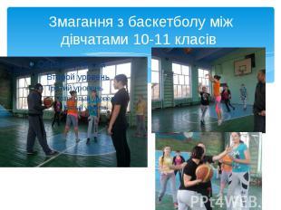 Змагання з баскетболу між дівчатами 10-11 класів