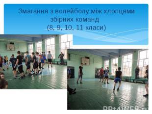 Змагання з волейболу між хлопцями збірних команд (8, 9, 10, 11 класи)