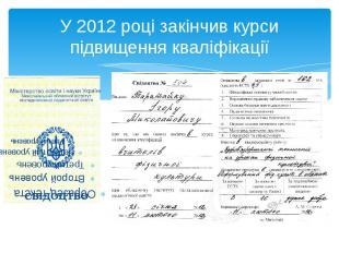 У 2012 році закінчив курси підвищення кваліфікації