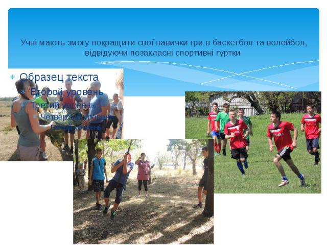 Учні мають змогу покращити свої навички гри в баскетбол та волейбол, відвідуючи позакласні спортивні гуртки