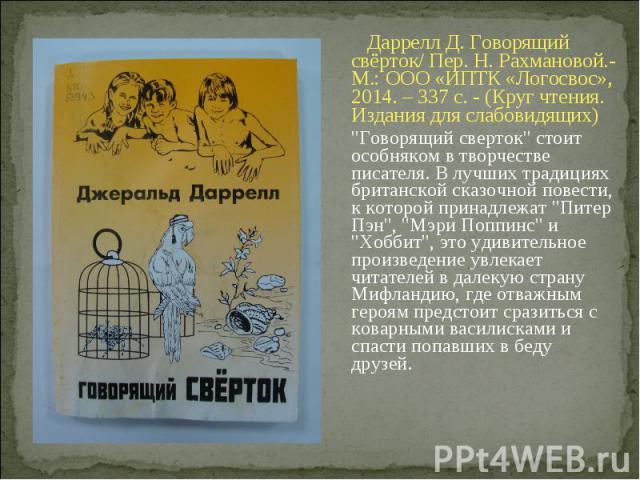 Д ДАРРЕЛЛ ГОВОРЯЩИЙ СВЕРТОК СКАЧАТЬ БЕСПЛАТНО
