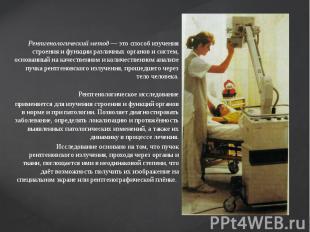 Рентгенологический метод — это способ изучения строения и функции различных орга