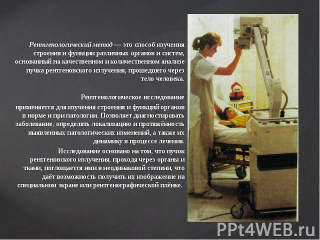 Рентгенологический метод — это способ изучения строения и функции различных органов и систем, основанный на качественном и количественном анализе пучка рентгеновского излучения, прошедшего через тело человека. Рентгенологический метод — это способ и…