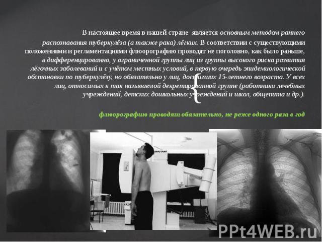 В настоящее время в нашей стране является основным методом раннего В настоящее время в нашей стране является основным методом раннего распознавания туберкулёза (а также рака) лёгких. В соответствии с существующими положениями и регламентациями флюор…