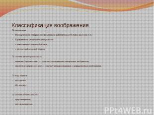 Классификация воображения По результатам: Репродуктивное воображение (воссоздани