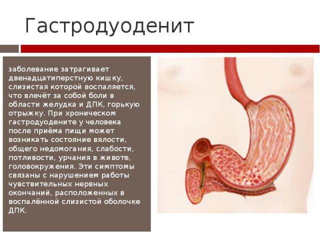 ѕанкреатин при гастродуодените