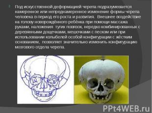 Под искусственной деформацией черепа подразумевается намеренное или непреднамере