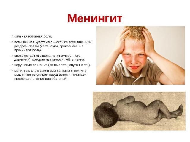 У ребёнка сильная головная боль и рвота