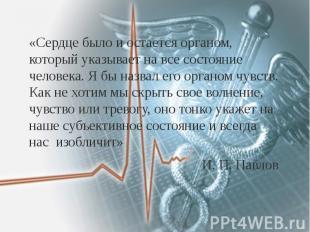 «Сердце было и остается органом, который указывает на все состояние человека. Я