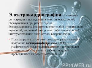 Электрокардиография — методика регистрации и исследования электрических полей, о