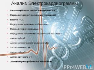 Анализ Электрокардиограммы Анализ сердечного ритма и проводимости: Оценка регуля