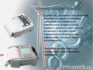 Электрокардиограф устройство для записи электрической активности сердца. С помощ