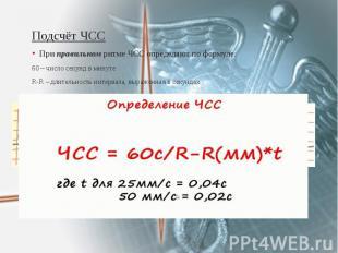 Подсчёт ЧСС Подсчёт ЧСС При правильном ритме ЧСС определяют по формуле: 60 – чис
