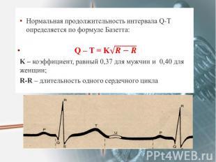 Нормальная продолжительность интервала Q-T определяется по формуле Базетта: Норм