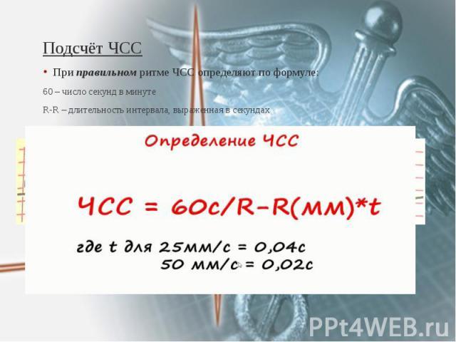 Подсчёт ЧСС Подсчёт ЧСС При правильном ритме ЧСС определяют по формуле: 60 – число секунд в минуте R-R – длительность интервала, выраженная в секундах