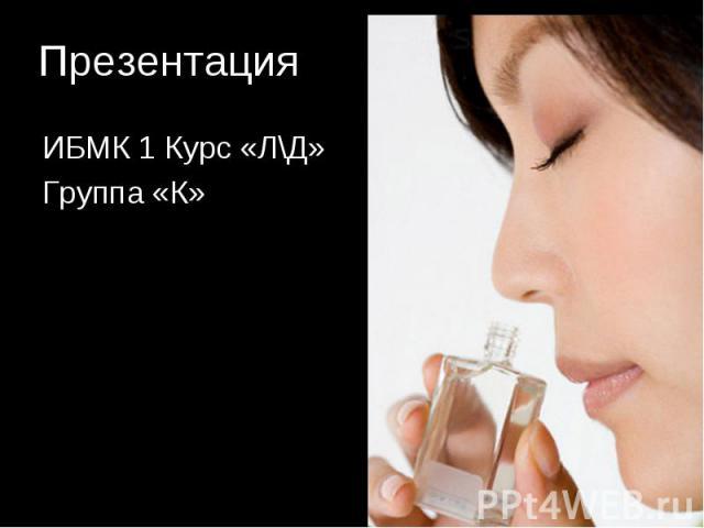 Презентация ИБМК 1 Курс «Л\Д» Группа «К»