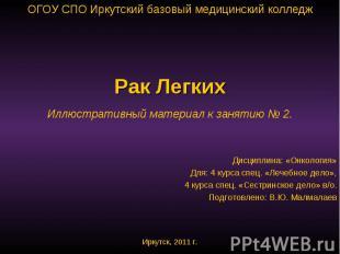 Рак Легких ОГОУ СПО Иркутский базовый медицинский колледж