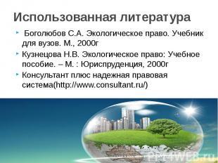 Использованная литература Боголюбов С.А. Экологическое право. Учебник для