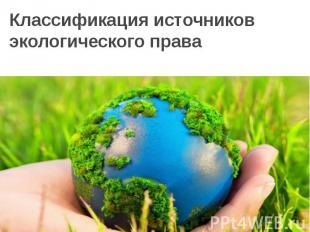 Классификация источников экологического права