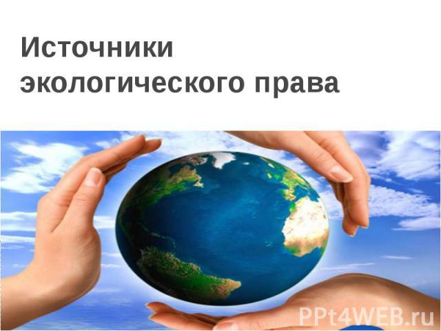 Источники экологического права