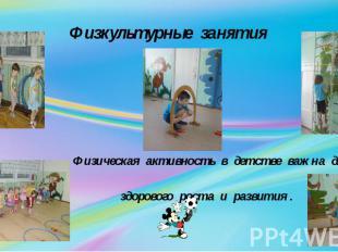 Физкультурные занятия Физическая активность в детстве важна для здорового роста