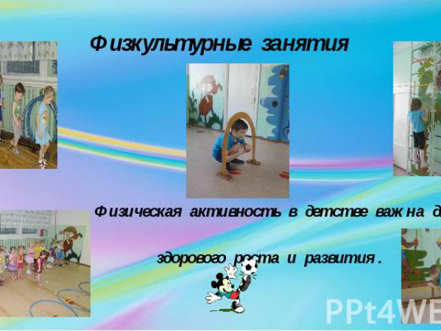 Физкультурные занятия Физическая активность в детстве важна для здорового роста и развития .