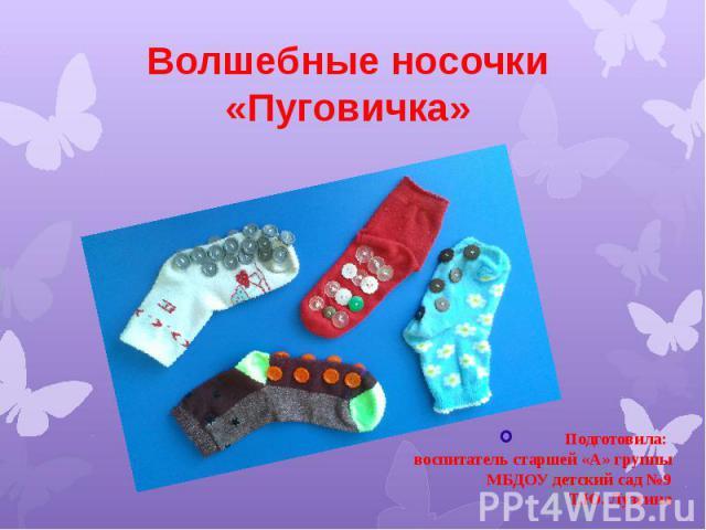 Подготовила: воспитатель старшей «А» группы МБДОУ детский сад №9 Т.Ю. Лузгина