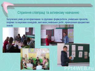 Залучення учнів до інтерактивних та групових форм роботи, учнівських проектів, т