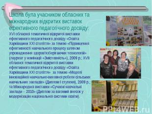 Школа була учасником обласних та міжнародних відкритих виставок ефективного педа