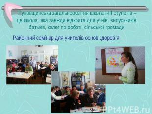 Районний семінар для учителів основ здоров´я Районний семінар для учителів основ